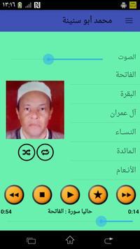 القرآن الكريم - محمد أبو سنينة - بدون إعلانات screenshot 8