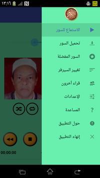 القرآن الكريم - محمد أبو سنينة - بدون إعلانات screenshot 17