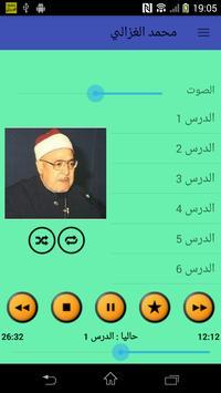 محمد الغزالي poster
