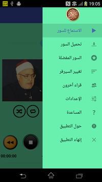 محمد الغزالي screenshot 1