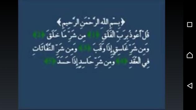 Muhammad Taha Junayd Quran screenshot 3
