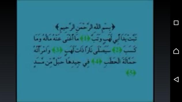 Muhammad Taha Junayd Quran screenshot 2