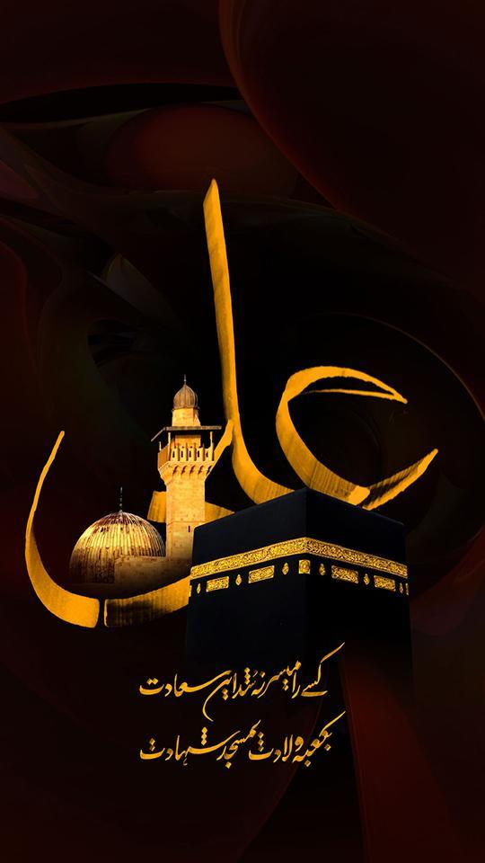 Muharram Wallpapers Hd 2017 For Android Apk Download
