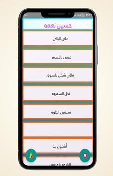 Songs of Hussein Naema screenshot 1