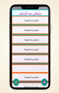 Songs of Shaaban Abdel Rahim and Miami Band screenshot 1