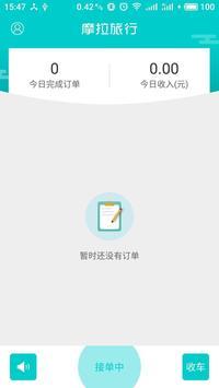 摩拉司导 screenshot 2