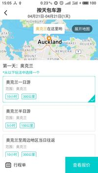 摩拉旅行 screenshot 1