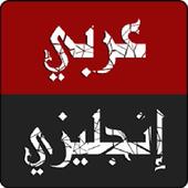 قاموس  عربى انجليزى icon