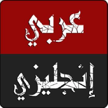 قاموس  عربى انجليزى poster