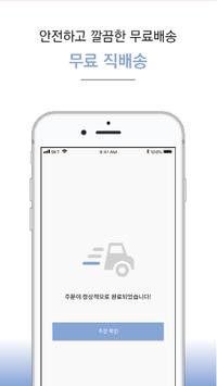 물풍선 screenshot 2