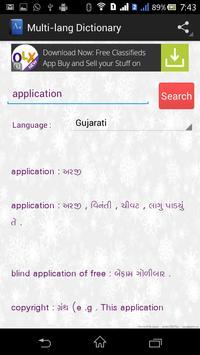 Multi-language Dictionary تصوير الشاشة 6