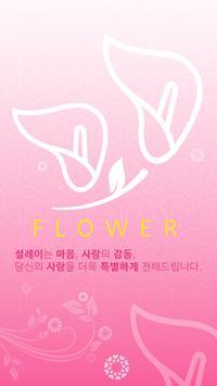 전국 꽃배달서비스 플라워365 poster