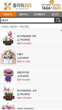 전국 꽃배달서비스 플라워365 apk screenshot
