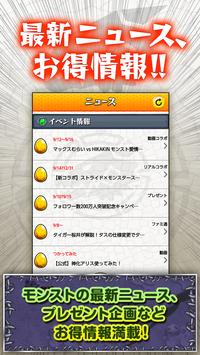 マルチ掲示板 for モンスト 最速参加のマルチ募集掲示板 apk screenshot