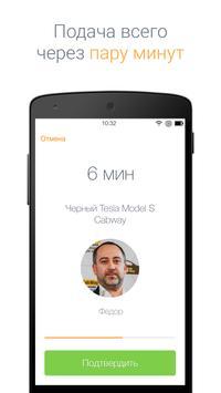 CabWay screenshot 2