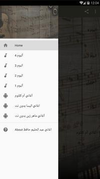 اغاني عبد الحليم حافظ poster