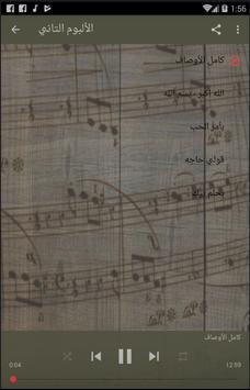 اغاني عبد الحليم حافظ screenshot 1