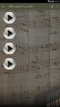 اغاني عبد الحليم حافظ screenshot 2