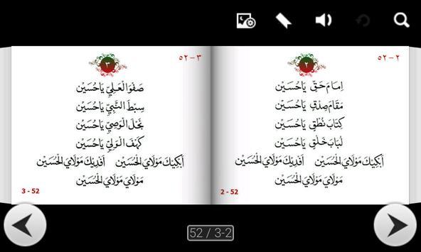 Abkika Moulayal Hussain apk screenshot