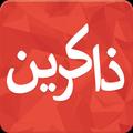 Mumineen PDF App