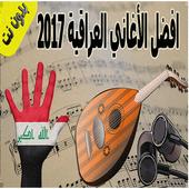 اغاني عراقية بدون نت 2017 icon