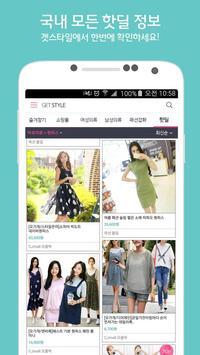 겟스타일 - 여성쇼핑몰, 남자쇼핑몰 모음 poster