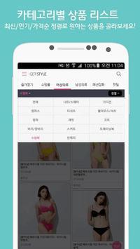겟스타일 - 여성쇼핑몰, 남자쇼핑몰 모음 apk screenshot