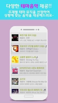 벨소리 컬러링 - 최신가요,벨소리 다운,트로트,무료벨 screenshot 2