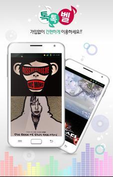 벨소리 컬러링 - 최신가요,벨소리 다운,트로트,무료벨 screenshot 4