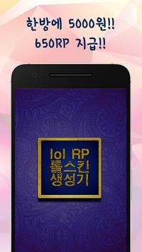 RP스킨생성기 - 한방에 5000원 문상 문화상품권 poster