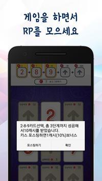RP스킨생성기 - 한방에 5000원 문상 문화상품권 screenshot 2