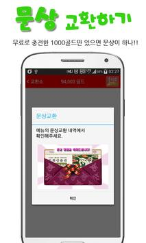 문상충 - 공짜 문화상품권 벌레들 여기여기 모여라~! screenshot 3