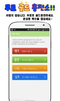 문상충 - 공짜 문화상품권 벌레들 여기여기 모여라~! screenshot 4