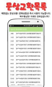 문상충 - 공짜 문화상품권 벌레들 여기여기 모여라~! screenshot 5