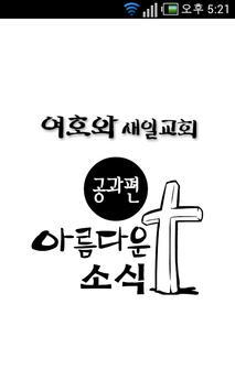 아름다운 소식 공과편 poster