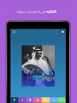 المصمم - الكتابة على الصور تصوير الشاشة 5