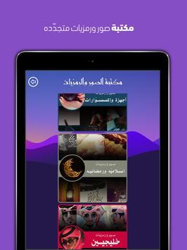 المصمم - الكتابة على الصور apk تصوير الشاشة