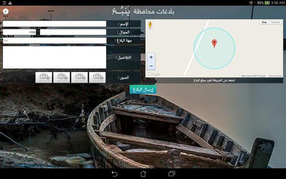 بلاغات محافظة ينبع apk screenshot