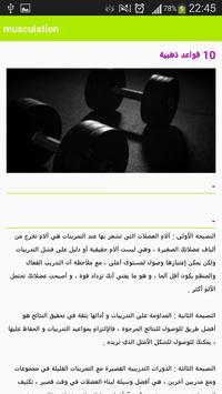 بناء الاجسام و تكبير العضلات apk screenshot