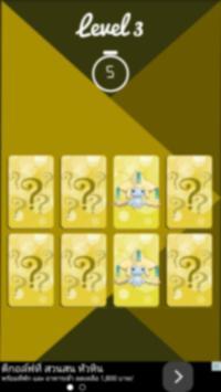 เกมจับคู่โปเกม่อน ในตำนาน screenshot 1