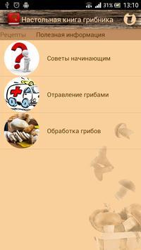 Настольная книга грибника Free apk screenshot
