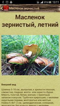 Настольная книга грибника Free screenshot 4