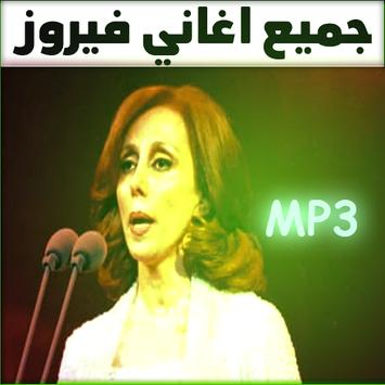 الصفحه 3 - اغاني محمد محيي - سمعنا