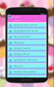 Jad And Eyad Songs for Android - APK Download