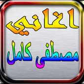 أغاني مصطفى كامل icon