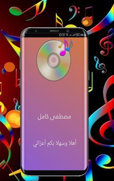 أغاني مصطفى كامل poster