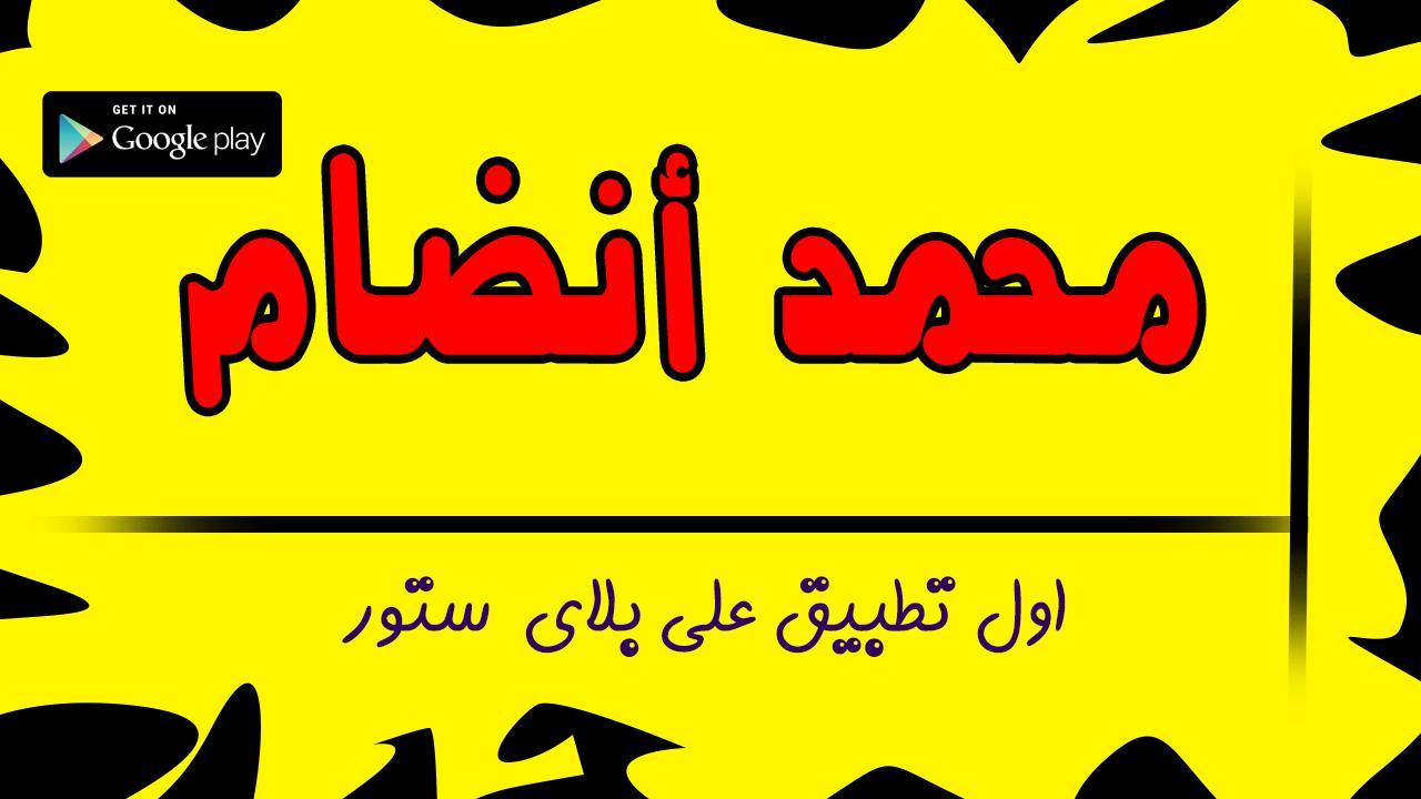 MOHAMED 2012 TÉLÉCHARGER ANDDAM