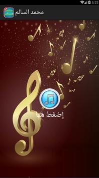 Mohamed Al Salem محمد السالم poster