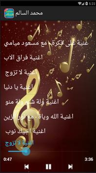 Mohamed Al Salem محمد السالم apk screenshot