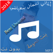 نعمان بلعياشي بدون انترنت 2018 icon
